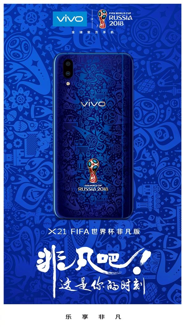 نسخه مخصوص جام جهانی گوشی Vivo X21