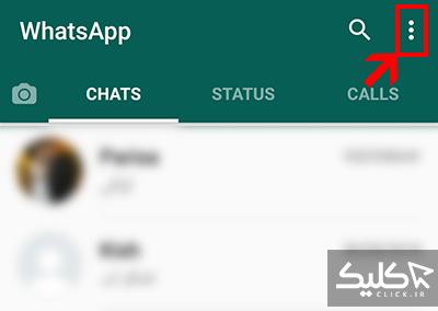 تغییر تصویر پسزمینه صفحه چت در واتساپ