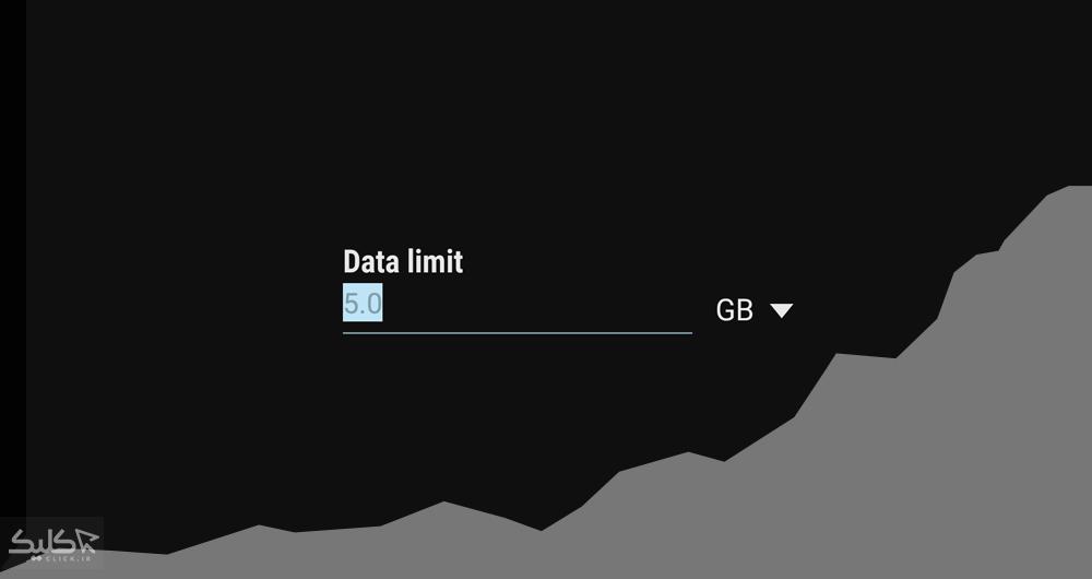 قابلیت Data Limit