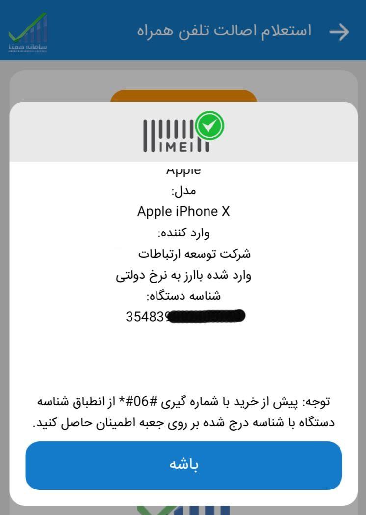 گوشی با دلار 4200 تومانی
