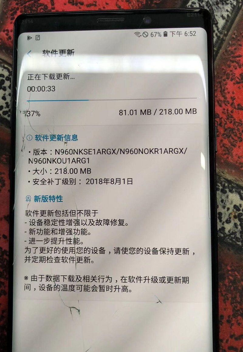 samsung galaxy note 9 software update broken screen - تصاویر واقعی گلکسی نوت 9 رسانه ای شد،تغییرات اندک
