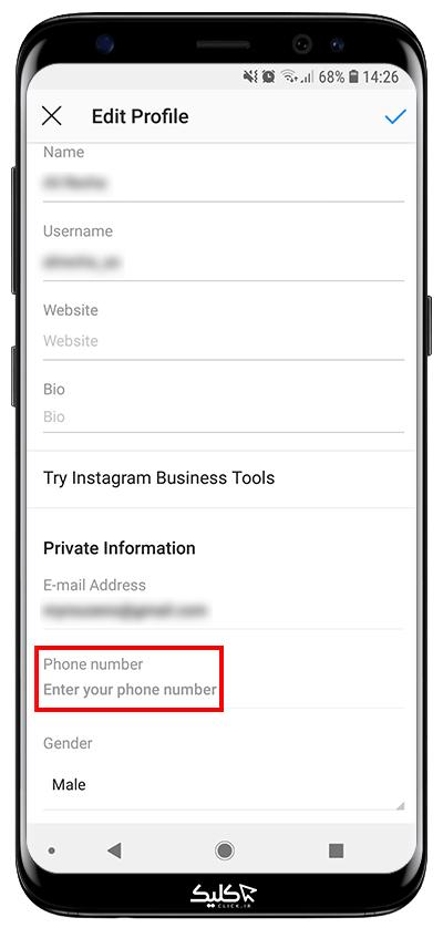 تغییر ایمیل و شماره تلفن همراه در اینستاگرام