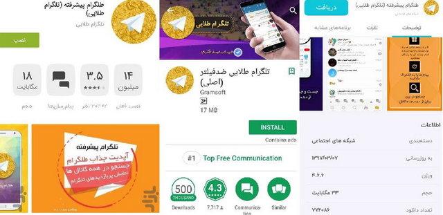 پیام رسانهای ایرانی