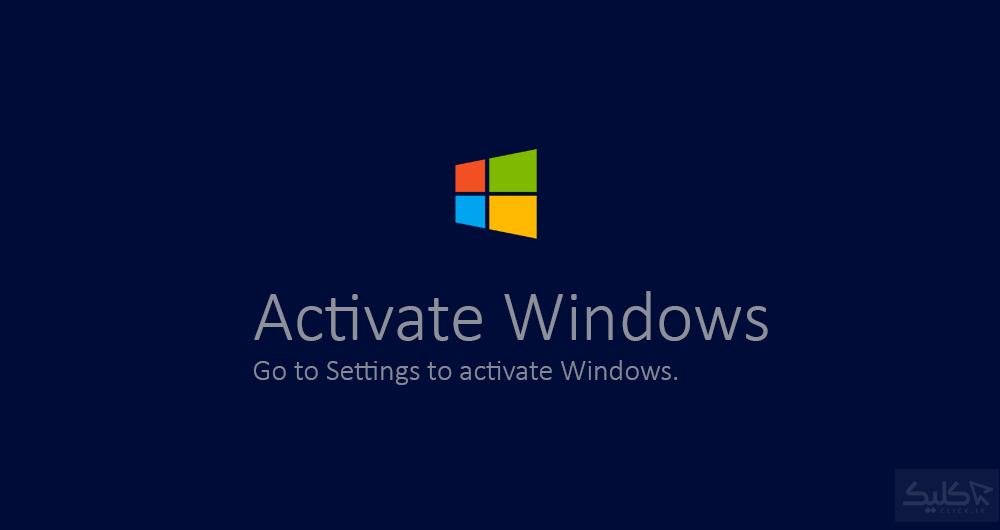 واترمارک Activate Windows