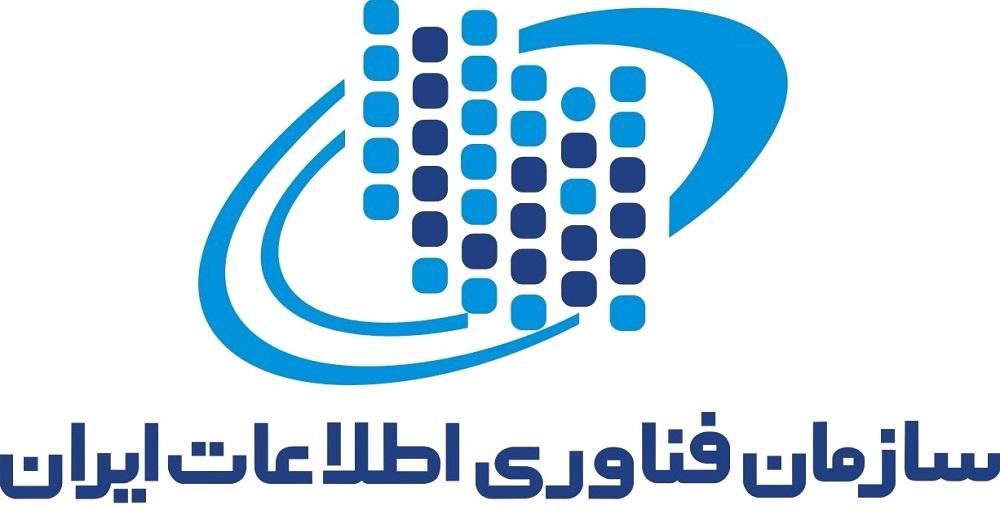 عضو موظف هیات عامل سازمان فناوری اطلاعات ایران
