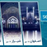 رویداد جهانی «سید استارز ۲۰۱۸» با حمایت ایرانسل برگزار میشود