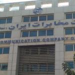معوقات بازنشستگان شرکت مخابرات باید تا ریال آخر پرداخت شود