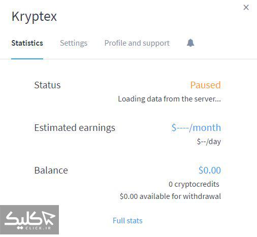 استخراج بیت کوین با Kryptex
