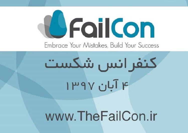 کنفرانس شکست