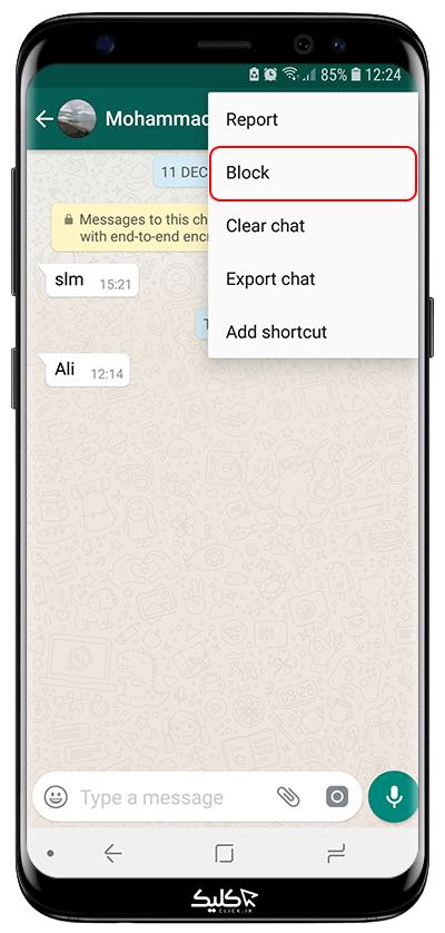 بلاک کردن افراد در واتس اپ