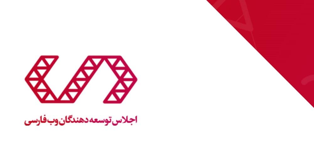 جایزه وب فارسی