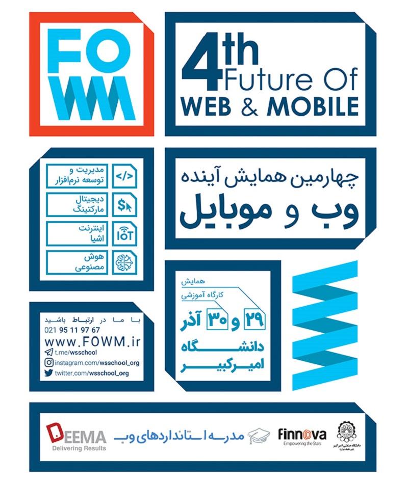 چهارمین همایش آینده وب و موبایل ایران