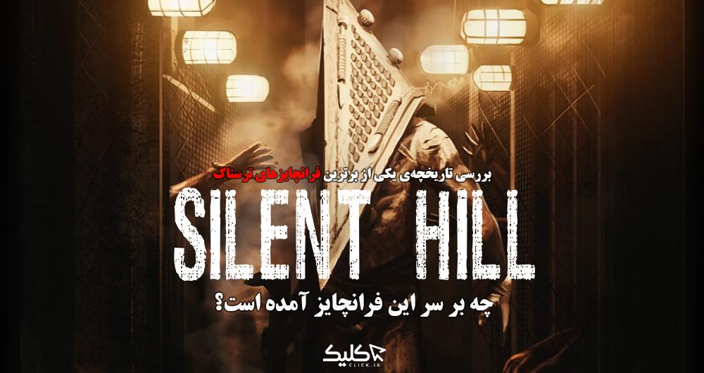 سری بازی Silent Hill