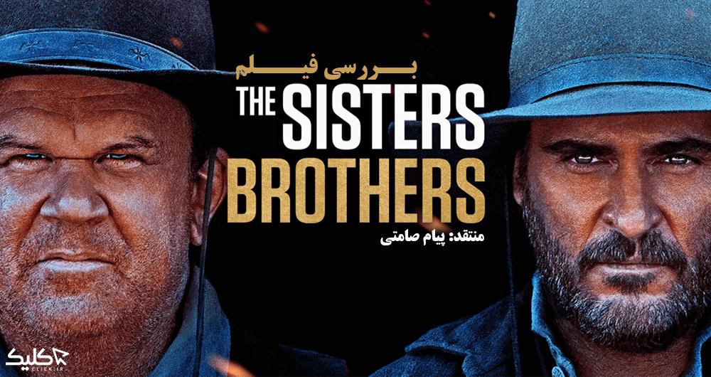 بررسی فیلم Sisters Brothers