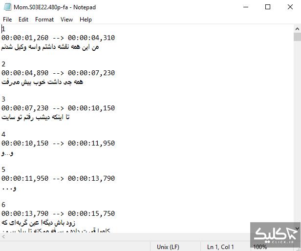 زیرنویس فارسی در تلویزیون