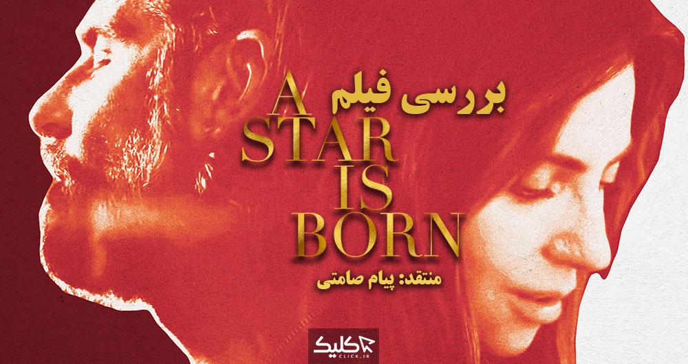 فیلم A Star is Born