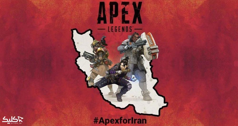 بازی رایگان Apex Legends