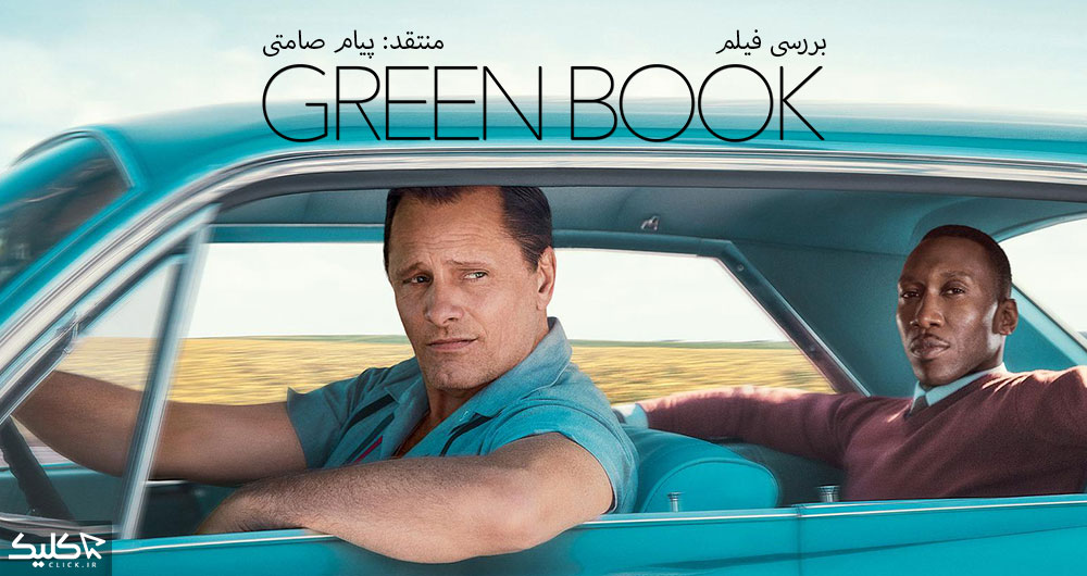 فیلم Green Book
