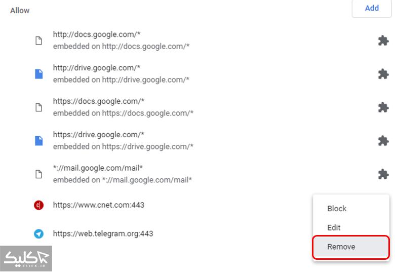 اعلان در گوگل کروم