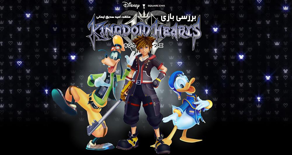 نقد و بررسی بازی Kingdom Hearts 3