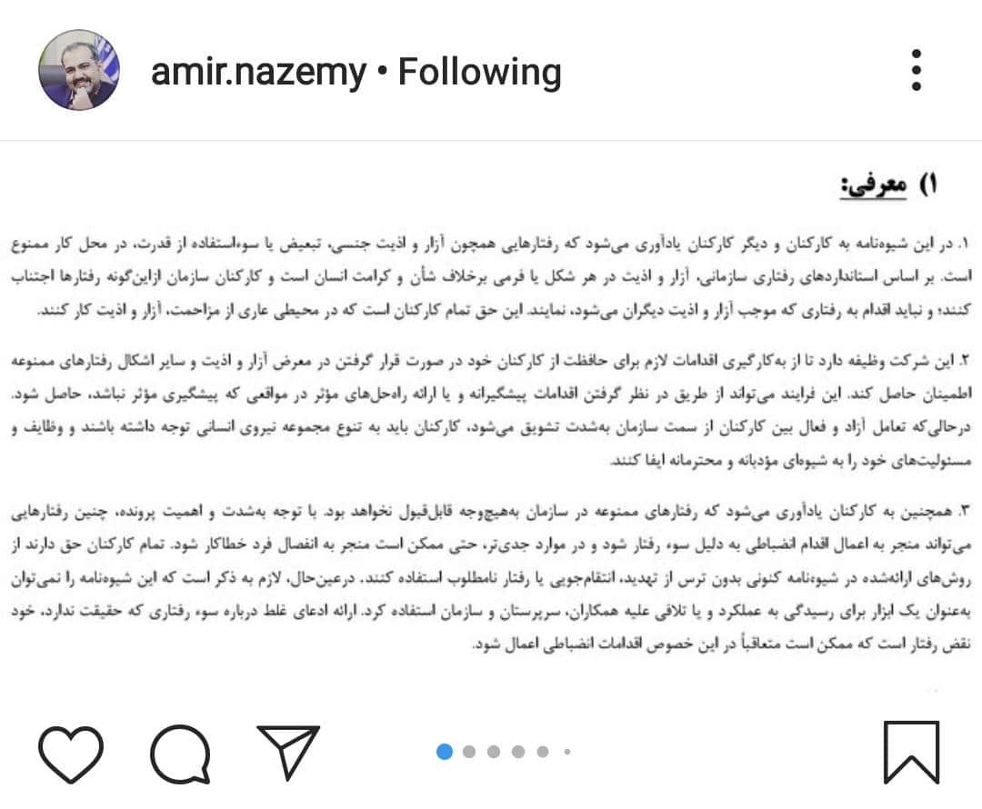 امیر ناظمی از آیین نامه مقابله با تبعیض و آزار...