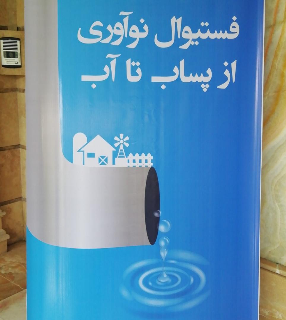 گزارش اختصاصی از فستیوال نوآوری «از پساب تا آب»