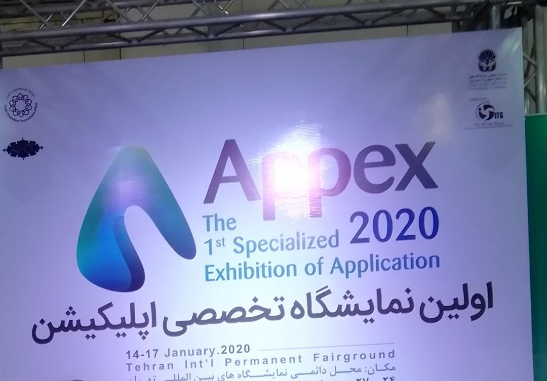 اپکس؛ نمایشگاهی مختص اپلیکیشن ها!