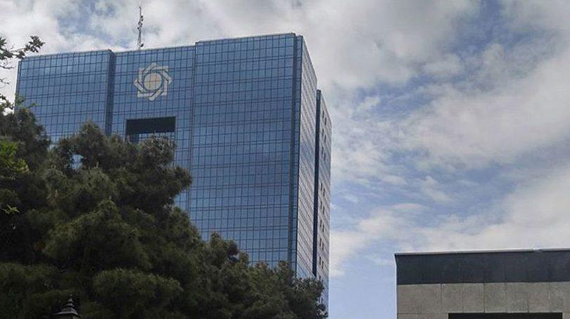 اطلاعیه جدید بانک مرکزی در خصوص رمز ارزها منتشر شد