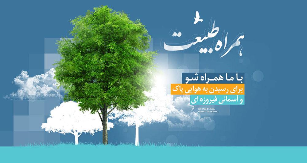 همراه اول با کمپین همراه طبیعت به محیط زیست کمک می کند