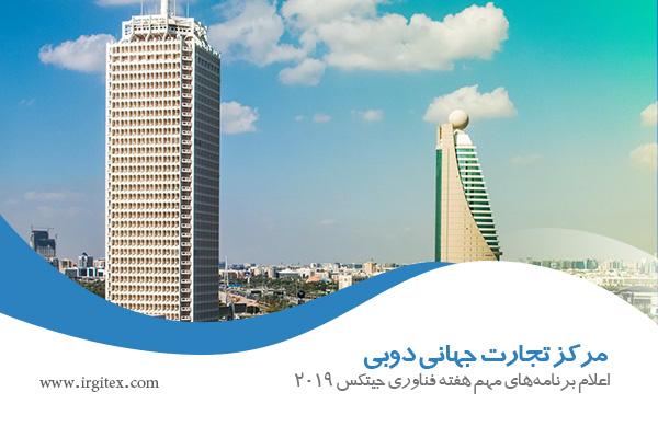 احتمال لغو حضور ایران در جیتکس ۲۰۱۹