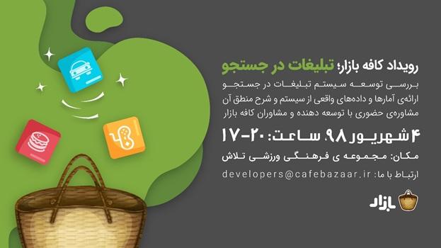 کافه بازار رویداد «تبلیغات در جستجو» را برگزار می کند