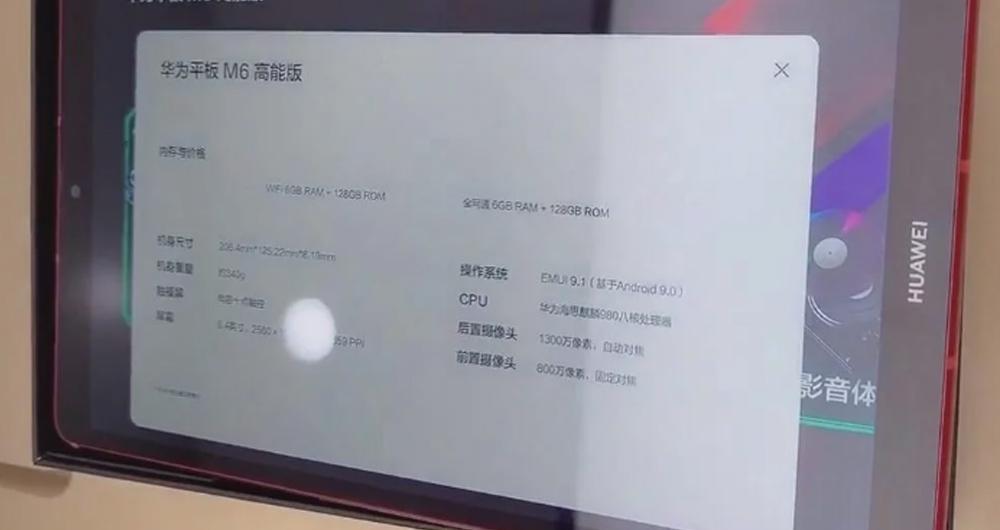 نسخه توربوی هواوی مدیاپد M6 به زودی از راه می رسد