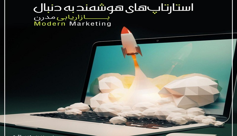 «بازاریابی مدرن» نیاز اصلی استارتاپ های نرم افزاری