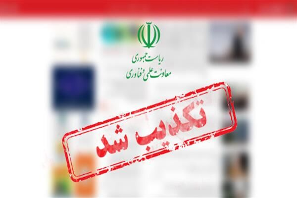خبر «لغو معافیتهای گمرکی شرکتهای دانش بنیان» تکذیب شد