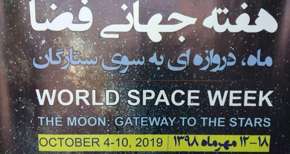 گزارش اختصاصی از افتتاحیه هفته جهانی فضا