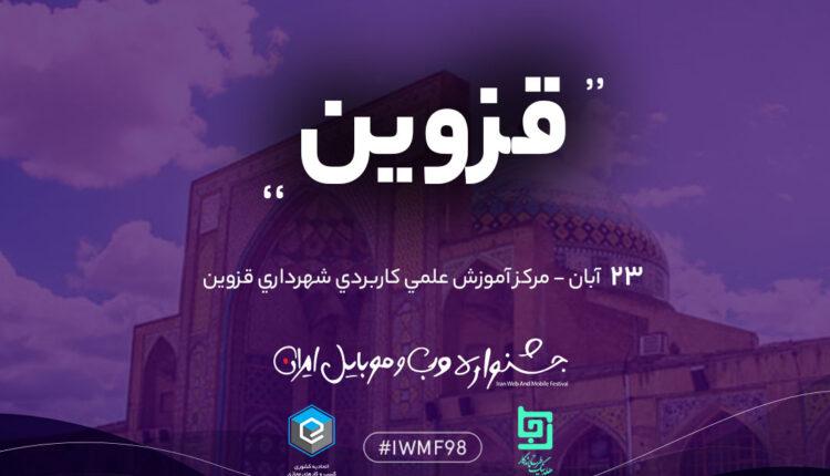 جشنواره وب و موبایل 23 آبان در ایستگاه قزوین