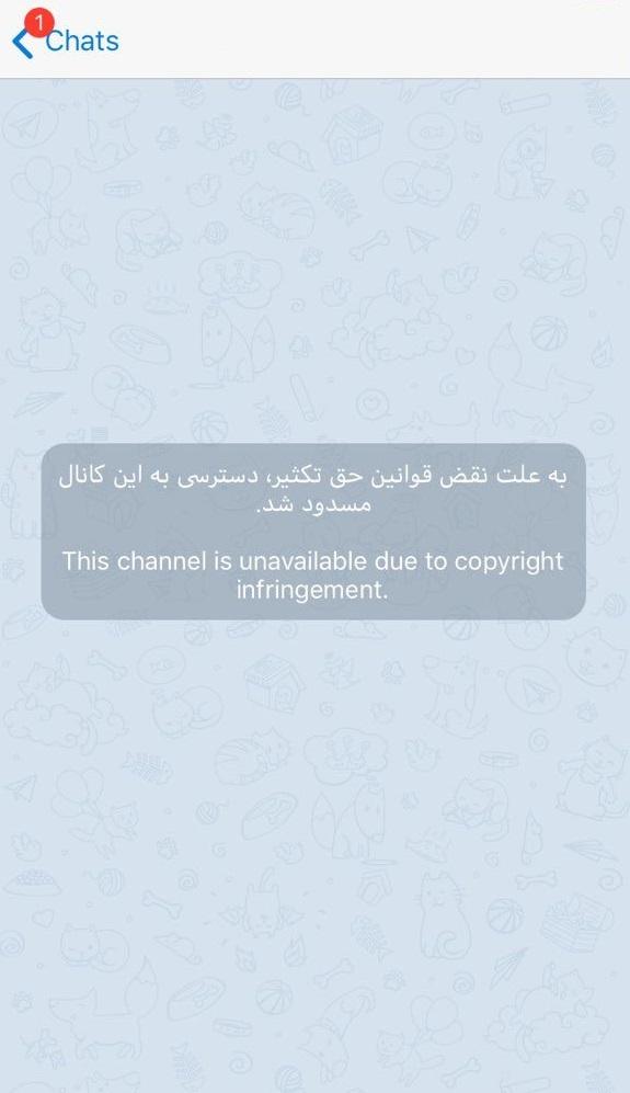 کانالهای نفض کننده کپی رایت تلگرام