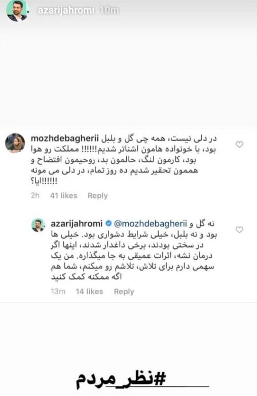 وزیر ارتباطات آذری جهرمی پیامک