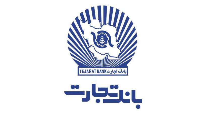 فعالسازی رمز دوم یکبار مصرف بانک تجارت