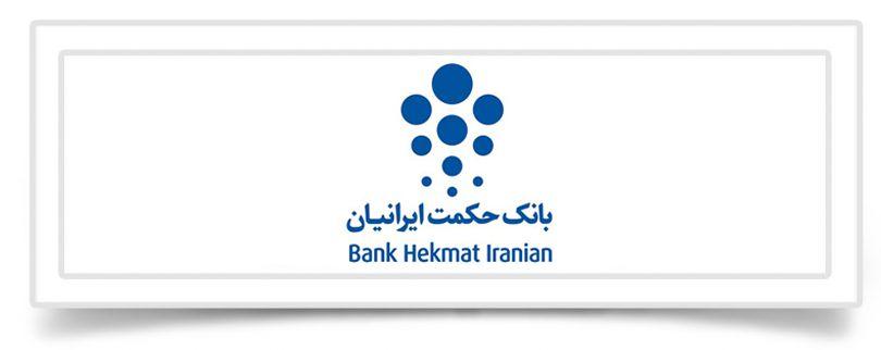 فعالسازی رمز دوم یکبار مصرف بانک حکمت ایرانیان