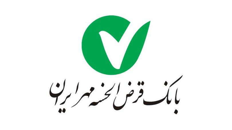 فعالسازی رمز دوم یکبار مصرف بانک قرضالحسنه مهر ایران