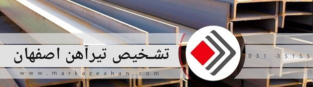 چگونه تیرآهن اصفهان را تشخیص دهیم؟