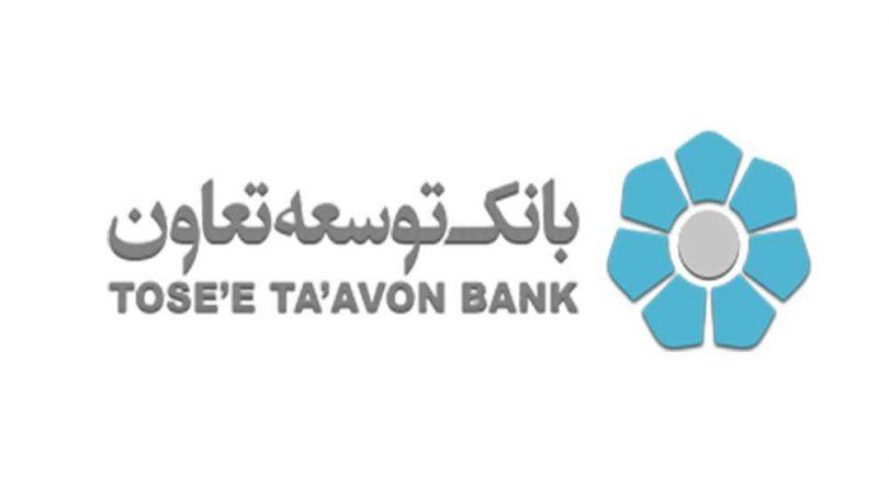فعالسازی رمز دوم یکبار مصرف بانک توسعه تعاون