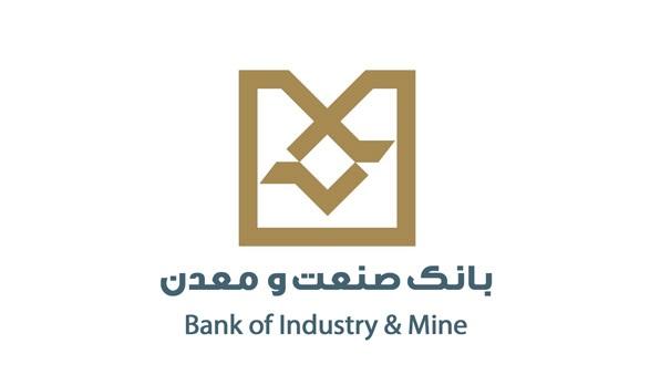 فعالسازی رمز دوم یکبار مصرف بانک صنعت و معدن