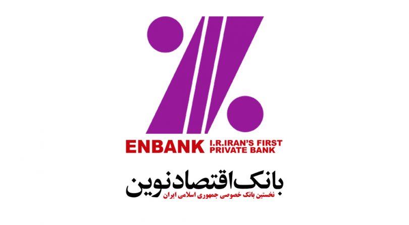 فعالسازی رمز دوم یکبار مصرف بانک اقتصاد نوین