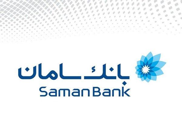فعالسازی رمز دوم یکبار مصرف بانک سامان