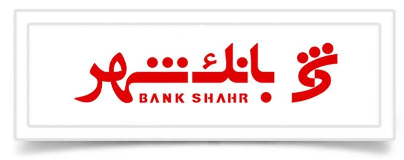 فعالسازی رمز دوم یکبار مصرف بانک شهر