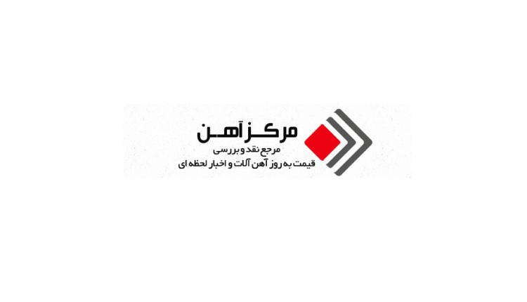 تیرآهن اصفهان