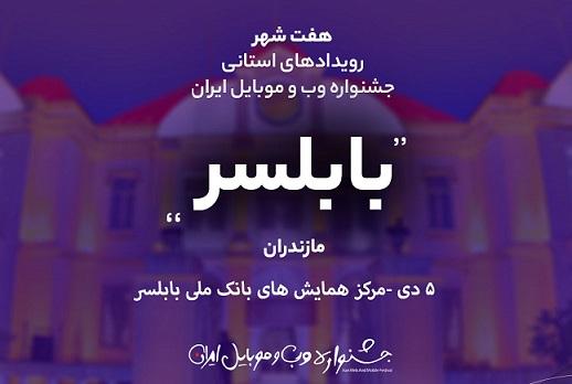 جشنواره وب و موبایل ایران بابلسر