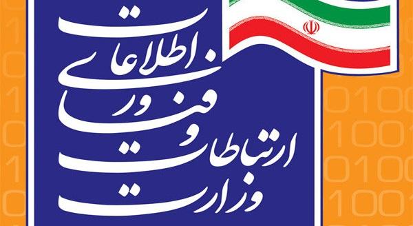 سایت وزارت ارتباطات روز گذشته برای ساعاتی هک شد